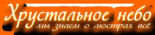 Люстры от crystal sky.ru